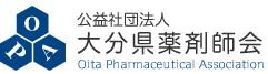 公益社団法人 大分県薬剤師会
