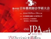 第49回日本薬剤師会学術大会(愛知)
