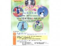 一般社団法人大分県スポーツ学会 第7回学術大会
