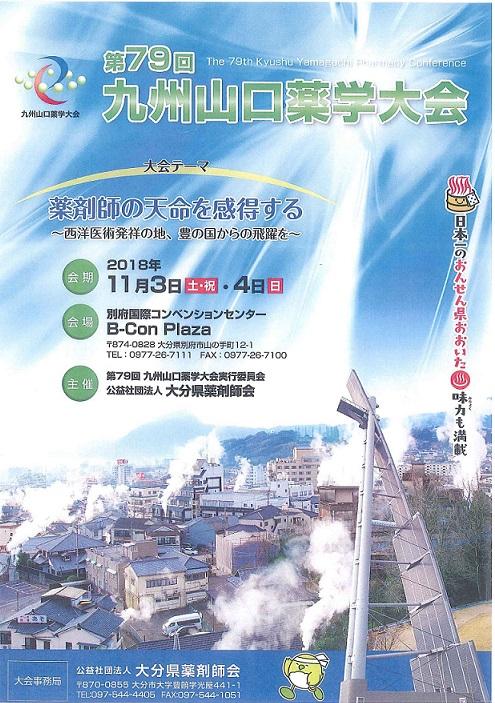 九州山口薬学大会2018