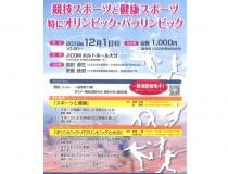 大分県スポーツ学会第11回学術大会