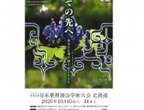 第53回日本薬剤師会学術大会in北海道